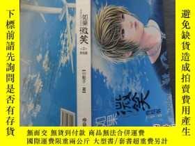 二手書博民逛書店如果微笑罕見2 終結版Y194791 小妮子 著 作家出版社 出