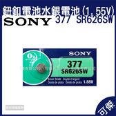 SONY 377 SR626SW 鈕扣電池 1.55V 水銀電池 鐘錶 手錶 電池 鈕扣電池   日本製造 1入裝