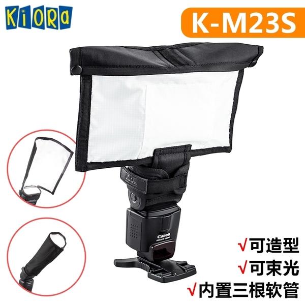 又敗家@Kiora多功能通用機頂閃燈反光板+柔光罩K-M23S適Nikon尼康SB-910 SB-900 SB-800 SB910 SB900