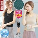 【五折價$299】糖罐子純色直坑紋薄針織背心→預購【E58626】
