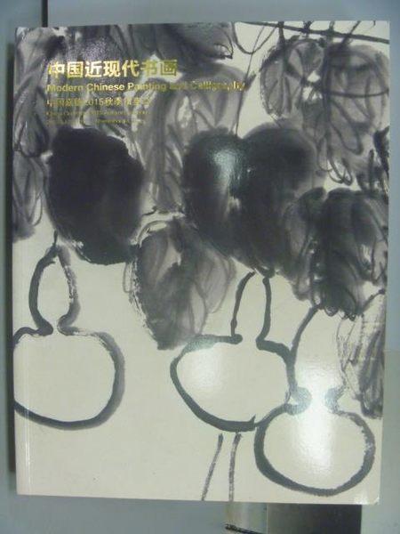 【書寶二手書T9/收藏_PPY】中國嘉德2015秋季拍賣會_中國近現代書畫_2015/11/14