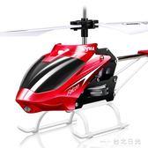 遙控飛機玩具直飛升機充電動兒童耐摔搖控小飛機成人防撞男孩航模  台北日光