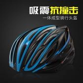 騎行頭盔護具單車裝備護具單車裝備