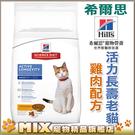 ◆MIX米克斯◆希爾思Hills.10311老貓飼料.熟齡貓活力長壽配方【10公斤】