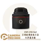 ◎相機專家◎ PIVO POD Red 手機臉部追焦雲台 紅色 基本版 直播 人臉追焦 全景 適用手機 公司貨