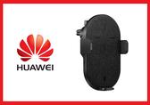 HUAWEI華為 原廠 27W 超級快充無線車用充電組(CP39S) Mate30系列適用