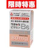 ◆最低價◆ 渡邊 維他命B6膜衣錠 80粒 【美十樂藥妝保健】