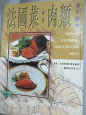 【書寶二手書T1/餐飲_ZHT】法國菜:肉類製作圖解_大阪阿貝諾
