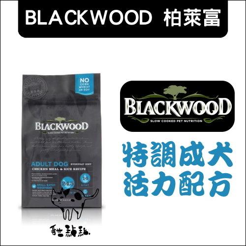 BLACKWOOD柏萊富〔成犬活力配方,30磅〕
