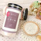 純紅薏仁粉 無糖100%純天然  罐裝附木勺【菓青市集】