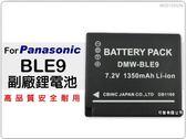 Panasonic DMW-BLE9 副廠電池 防爆鋰電池 GF3 GF6 專用 940MAH 日蕊高容量電池  可傑