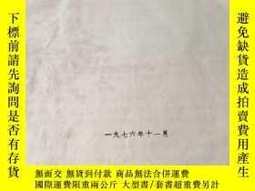 二手書博民逛書店罕見《遲羣、謝靜宜在清華大學機械系學員和幹部學習一九七六年五月十