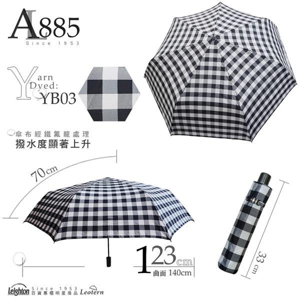 雨傘 萊登傘 超大傘面 可遮三人 不回彈 無段自動傘 鐵氟龍 易甩乾 Leotern (黑白格)