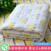 新生嬰兒六層純棉紗布浴巾蓋毯 夏季午睡 BS19077『科炫3C』
