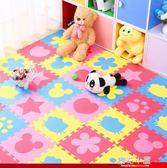 泡沫地墊拼接臥室家用海綿鋪地板墊子塑料加厚兒童拼圖地墊igo『櫻花小屋』