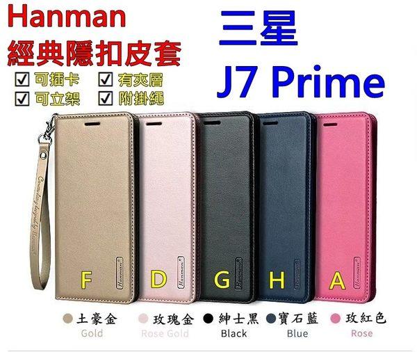 J7 Prime 三星 Galaxy J7Prime Hanman 隱型磁扣 真皮皮套 隱扣 有內袋 側掀 側立皮套