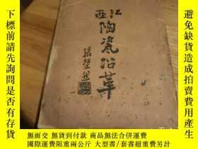 二手書博民逛書店民國版:江西陶瓷沿革罕見品好 B3Y14735 張裴然 張裴然