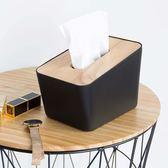 樂嫚妮 抽取式面紙巾盒-黑 衛生紙盒 日式木紋 直立式