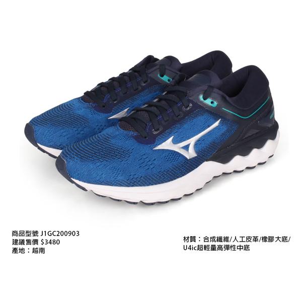 MIZUNO WAVE SKYRISE 男慢跑鞋(免運 美津濃≡排汗專家≡