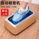 鞋套機家用全自動智能鞋膜機鞋套一次性腳套鞋套器室內進門踩 快速出貨