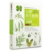台灣原生植物全圖鑑(第八卷)(上)蕨類與石松類.石松科-烏毛蕨科