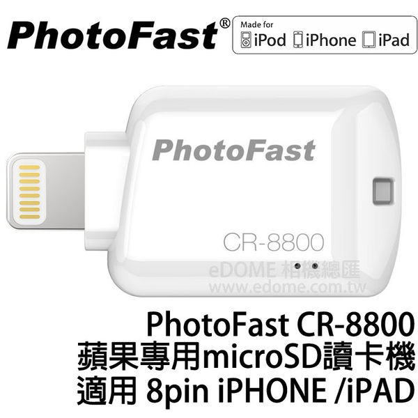 Photo Fast CR-8800 APPLE 蘋果專用 micro SD �卡機 (免運 永準公司貨) 適用 8pin iOS iPHONE iPAD iPOD A500077