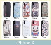 iPhone X (5.8吋) 黑邊立體浮雕 彩繪卡通 可愛卡通 手機殼 手機套 保護殼 保護套 卡通
