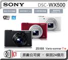 加贈原廠32G卡 SONY DSC-WX500 再送32G卡+專用電池+專用座充+拭鏡筆+原廠套+螢幕貼 公司貨