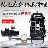 相機包 專業佳能尼康雙肩攝影背包戶外旅行單反相機雙肩包防水防盜大容量 igo 歐萊爾藝術館