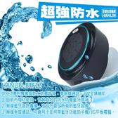【 全館折扣 】 防水7級 藍芽喇叭 HANLIN-BTF12 小音箱 IP67 可潛水1M 震撼重低音懸空喇叭自拍音箱