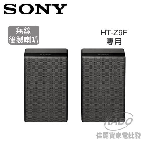 【佳麗寶】預購【SONY】無線後置喇叭【SA-Z9R】