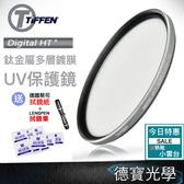 TIFFEN Digital HT 52mm UV 保護鏡 送兩大好禮 高穿透高精度濾鏡 電影級鈦金屬多層鍍膜 送抽獎券