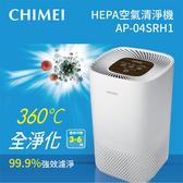 【分期0利率】 CHIMEI 奇美 AP-04SRH1 適用坪數 3-6坪 空氣清淨機 公司貨