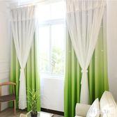 鏤空星星2米X2.7米炫彩漸變雙層歐式窗簾  新款臥室全遮光簾飄窗 js7142『科炫3C』