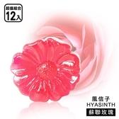 風信子(小)琉璃芳香貼_超值12入裝(多種香味選擇)蘇聯玫瑰