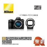 Nikon Z7《FTZ轉接環》(單機身+轉接環 ) 全片幅微單眼 日本製 3期0利率 (平行輸入) WW