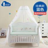 尚貝樂嬰兒床蚊帳帶支架通用新生兒兒童床蚊帳BB寶寶蚊帳罩嬰兒【快速出貨82折優惠】