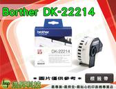 Brother DK-22214 連續標籤帶 適用QL-1050/1060N/570/650TD/580N (單盒)