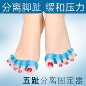 店慶優惠兩天-腳趾矯正器拇指外翻兒童腳趾矯正器大腳骨重疊分趾器瑜珈五趾分開運動器成人