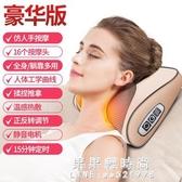 頸椎按摩器頸部腰部肩部背部脖子全身揉捏電動多功能腰椎枕頭家用【母親節新品】