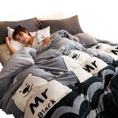 秋冬法蘭絨被套單件加厚珊瑚絨被罩學生宿舍單雙人1.5m/1.8米保暖 萬聖節服飾九折