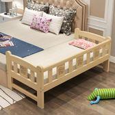 實木兒童床帶圍欄男孩女孩公主床小孩床邊加寬單人嬰兒床拼接大床【年中慶降價】