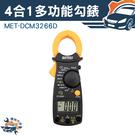 『儀特汽修』最新交直流勾表 可測交直流電流電壓 相序表 多功能萬用表 MET-DCM3266D