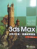 【書寶二手書T1/電腦_QIZ】3ds Max自學的王道X動畫視覺饗宴_王芳、趙雪梅_附光碟