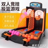 男女孩禮物 雙人彈射籃球桌面投籃游戲早教益智玩具親子互動 WD 遇見生活