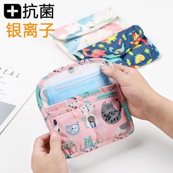 兒童抗菌口罩收納袋口鼻罩保護袋便攜套可愛隔離暫存袋子收納包 快速出貨
