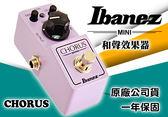 【小麥老師樂器館】Ibanez Mini 日本製 Chorus 一年保固 和聲 效果器 公司貨 CS MINI