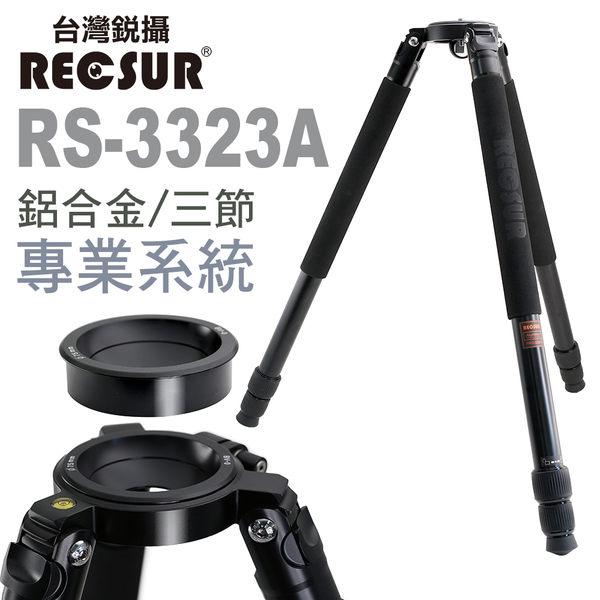 RECSUR 台灣銳攝 台腳十一號 PRO-3323A 碗公型鋁合金專業系統三腳架