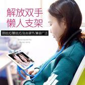 【24H出貨】up 浪LIVE挂脖式手機平板支架 創意頸挂式手機懶人支架ipad拍照手機架