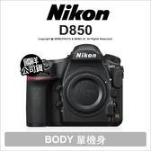 登入禮~5/31 Nikon 尼康 D850 BODY 機身 單眼 全幅 4K錄影 國祥公司貨 ★24期免運費★薪創數位